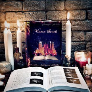Книги по Свечной Магии