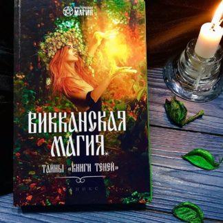 Книги по Викканской магии