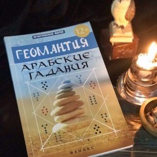 Книги о гаданиях