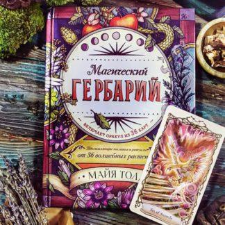 Книги по работе с травами