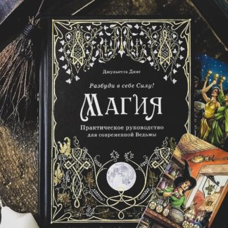 Книги по практической магии