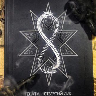 Книги по Черной магии