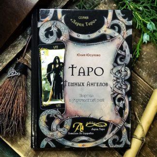 Книги по Таро