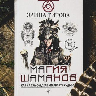 Книги по шаманизму