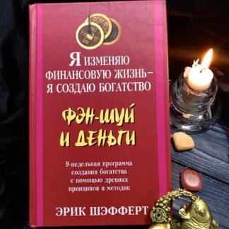 Книги по Фен-Шуй