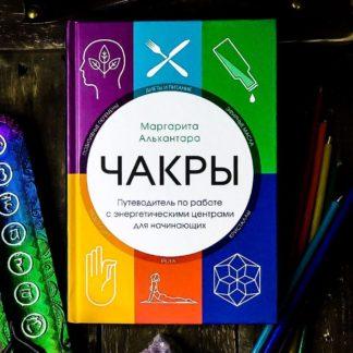 Книги по Чакрам